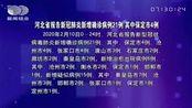 河北省报告新冠肺炎新增确诊病例21例 其中保定市4例