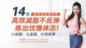 12.2 练长腿-矫正假胯宽、xo型腿(热身)