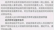 中级经济师7.8月报名11.2考试