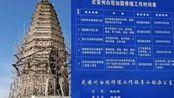 快塌的千年辽代白塔开始修缮:已围上防护网,2021年6月竣工