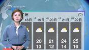 1月18日天气预报 北方雨雪稀少南方小雨为主 全国大部气温偏高