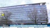 世卫组织支持中国采纳临床诊断结果确诊新冠肺炎病例