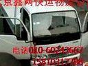 北京到河南省洛宁县长途搬家【搬家公司】物流货运专线010-60243667