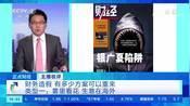 0001.中国网络电视台-[正点财经]主播收评 财务造假 有多少方案可以重来[超清版]