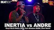 [BEATBOX]Inertia vs Andre丨北美Beatbox大赛2019丨16强