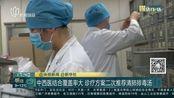 中西医结合覆盖率大诊疗方案二次推荐清肺排毒汤