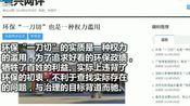 """生态环境部:临沂市兰山区急功近利 搞环保""""一刀切""""2"""