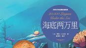 《海底两万里》第1集 怪异的礁石