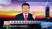 邱毅:解放军军机跨越第一岛链,已经威胁到了美国关心的关岛
