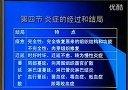 医科大学病理学12.flv_标清