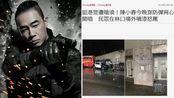 """陈小春力挺港警后 被暴徒""""死亡威胁"""" 叫嚣在其演唱会上扔汽油弹"""