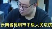 #孙小果被执行死刑 就在今天!