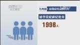[中国新闻]中央纪委:5月处理乡科级官员近7千人