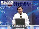 视频: 狄振鹏—中层主管核心管理技能训练教程第4集