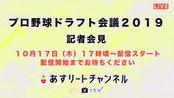 【プロ野球ドラフト会議 2019】近畿大学の注目選手の記者会見をライブ配信!