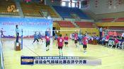 [山东新闻联播]省运会气排球比赛在济宁开赛