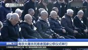 以国之名 南京大屠杀死难者国家公祭仪式举行