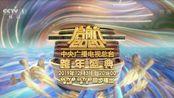 【中央广播电视总台央视综合频道(CCTV-1)〈高清〉】《启航2020中央广播电视总台跨年盛典》(节目赞助广告)宣传片 1080P+ 2019年12月31日