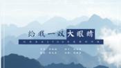 第五届作品展播:北京美和眼科《给我一双大眼睛》-第五届中国医影节作品-中国医影节