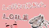 【Lolita了没】选择困难症!看的眼花缭乱了!都是什么好看可爱的鞋子呀!