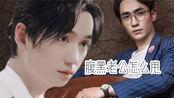 沈巍/井然(樊伟)【腹黑老公怎么甩】第四集