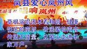 """岚县""""爱心岚州风""""演唱MV—在线播放—优酷网,视频高清在线观看"""