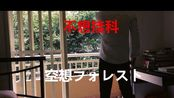 【Hakuma×Yabuki】不想挂科【WOTA艺】