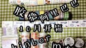 囍阿囍|10月手账开箱| kinbor | mt胶带 | 阿里巴巴 | 购物分享 |开箱vol.5