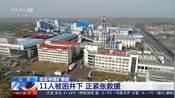 山东:梁宝寺煤矿事故-11人被困井下  正紧张救援