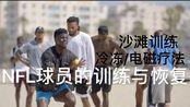 小贝克汉姆曾做过的 优秀橄榄球远动员沙滩训练 | 冷冻/电磁疗法 | 中英双语字幕