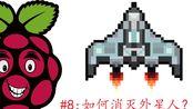 树莓派4代 pygame 游戏开发连载8:如何消灭外星人?(子弹群和外星人群的冲突检测)