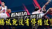 腾讯复播NBA早有先兆!六天前就留了后手,真的是绝顶聪明