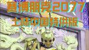《赛博朋克2077》土味中国DLC