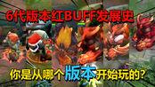 王者荣耀:6代版本红BUFF进化过程!你是什么时候入坑的?