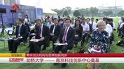 [江苏新时空]牵手顶尖机构与世界创新同步 剑桥大学——南京科技创新中心奠基