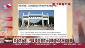 浙江新闻客户端:学业不合格、违反校规 武汉大学清退92名外国留学生