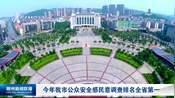 今年郴州市公众安全感民意调查排名湖南省第一
