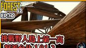 【RHung】野人生存S2-挑战野人岛上第一高!怒盖台北1.01|The Forest-Ep10☆