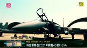2021年拥有40架F-35A!韩国空军将迈入世界一流空军行列