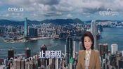 [新闻直播间]香港 清洁工受伤不治身亡 警方通报案情 改列谋杀案处理