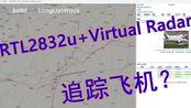 【软件定义无线电教程】五十几块的电视棒接收飞机ads-b数据并查看飞机飞行轨迹教程(视频末尾有彩蛋)