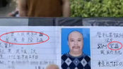 大叔骑摩托车被交警拦下,打开后驾驶证后,交警不淡定!