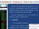 视频: 推销学 39讲 第20讲联系Q418768025高清原版视频打包下载 武汉大学