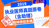 2019执业医师考试真题精解析(含助理) 精神神经系统 3