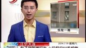 [晨光新视界]辽宁大连:女子欲跳楼轻生 小区保安出手相救