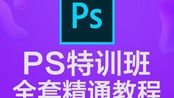 photoshop全套课程 第19章04微信公众号首图制作