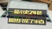 【水彩】开箱+挖残管 超详细的挖管and舔皮解说以及如何用少量的RMB获取高端水彩 挖残管真的太太太太太解压了