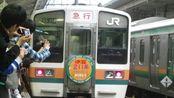 hmmsim2:伊东线(伊东-热海),211系宇都宫线130周年纪念车