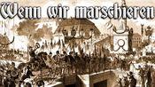 Wenn wir marschieren[当我们前进的时候][德国民歌][+英语歌词]