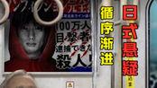 别怕姐姐:超经典日式恐怖游戏,玩二十分钟就能让人头皮发麻